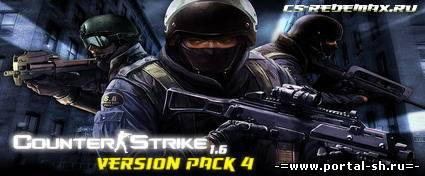 Скачать - Counter-Strike v.1.6 (Version Pack 4)