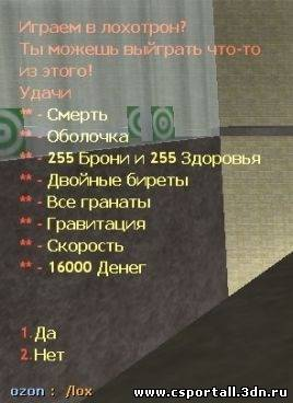 Лохотрон для deathrun сервера - Counter Strike 1.6