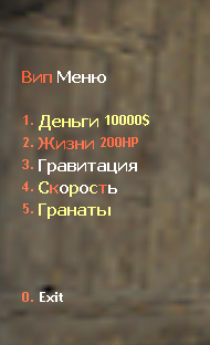 Vip меню для сервера Counter Strike 1.6