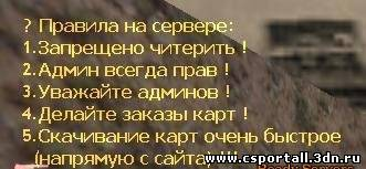 Правила для сервера Counter Strike 1.6